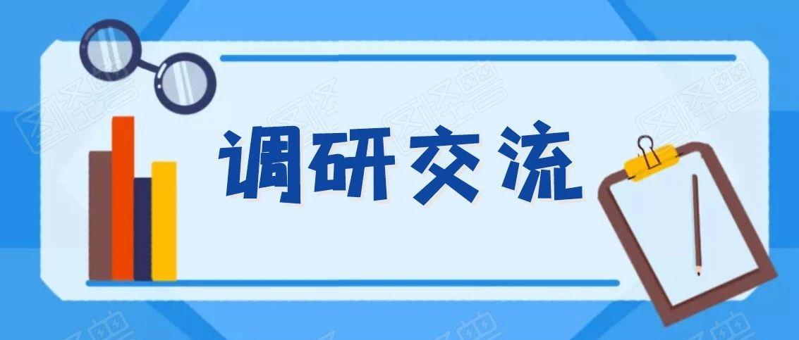 温州市政协主席陈作荣调研航天云网