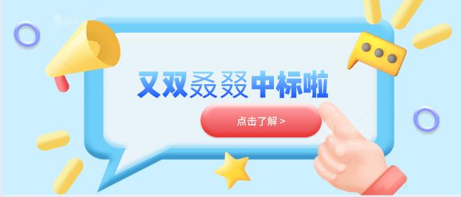航天云网四川公司中标四川江油高新技术产业园区云平台建设项目