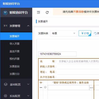 安徽航信智能财税协同平台 V1.0