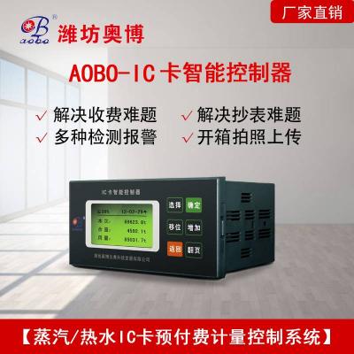 ABDT-IC预付费远程控制收费软件