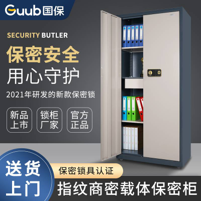 Guub国保G208-U2指纹保密柜电子密码锁文件柜档案存放柜