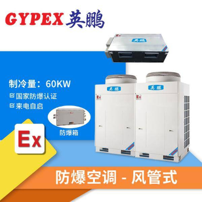 廣州化學材料廠風管式防爆空調