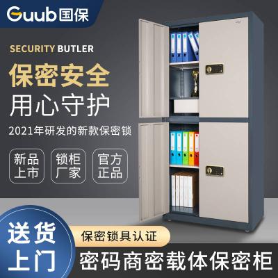 Guub国保G207-M3电子密码锁保密文件柜