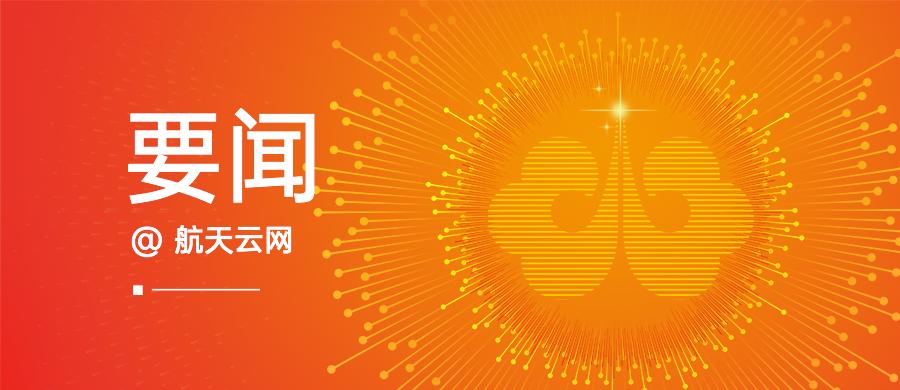 航天云网成功完成新一轮融资 26.32亿元创行业单笔融资额最高纪录
