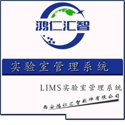 鸿仁汇智-检验检测LIMS实验室管理系统