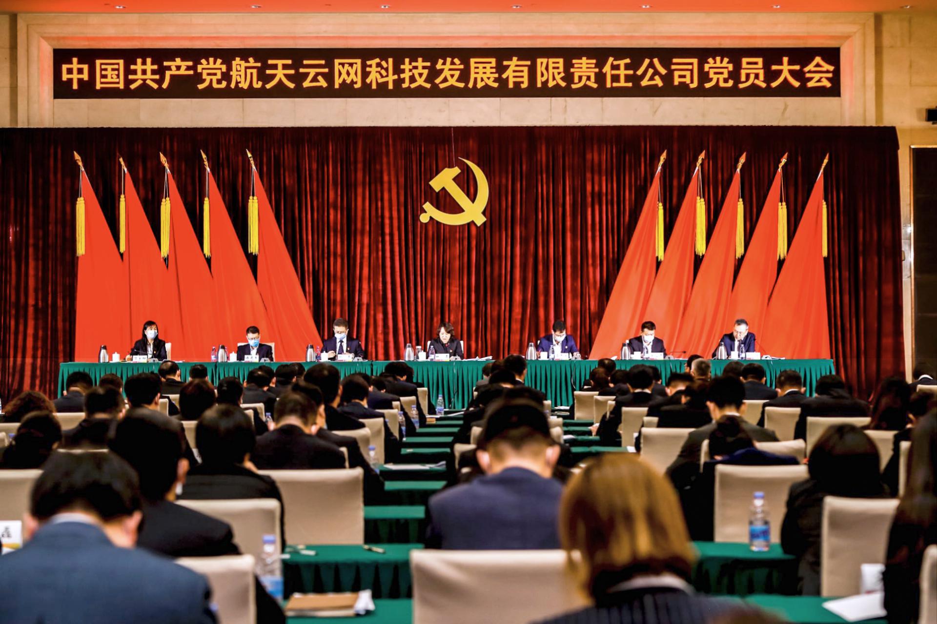中共航天云网公司党员大会在京召开