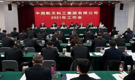 中国航天科工召开2021年工作会 聚焦主责主业 锐意进取 埋头苦干 为建设世界一流航天防务集团公司而努力奋斗