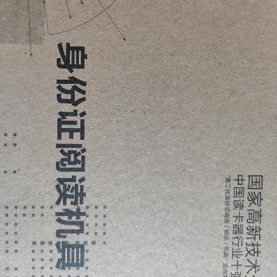 华视身份证鉴别仪 CVR-100U