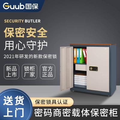 Guub国保G207-M1电子密码锁文件柜保密柜矮柜