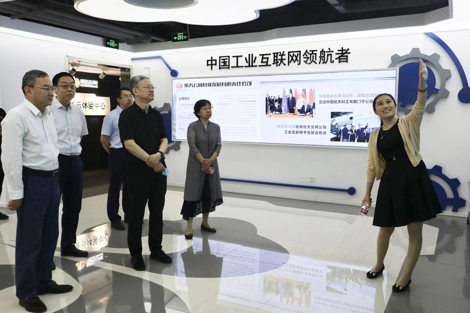 中国纺织工业联合会一行调研航天云网