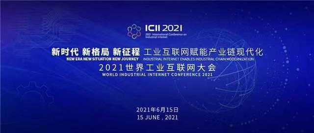 重磅预告 2021世界工业互联网大会,6月15日,我们再聚云端!