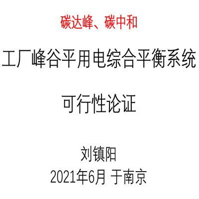 工厂峰平谷用电综合平衡系统可行性报告